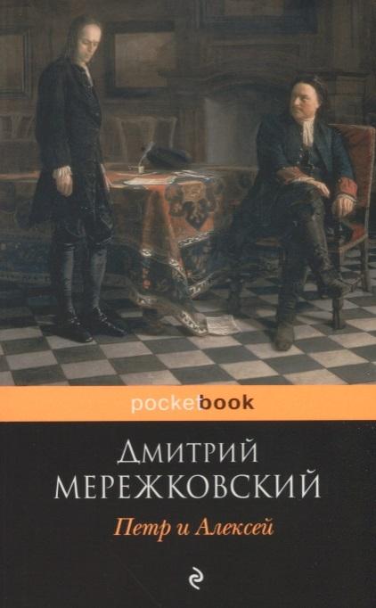 Мережковский Д. Петр и Алексей цена