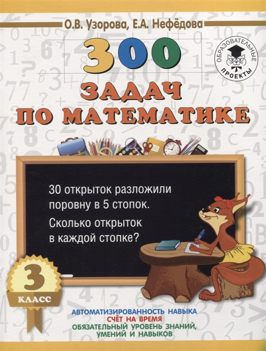 Узорова О., Нефедова Е. 300 задач по математике 3 класс о в узорова 300 задач по математике 3 класс