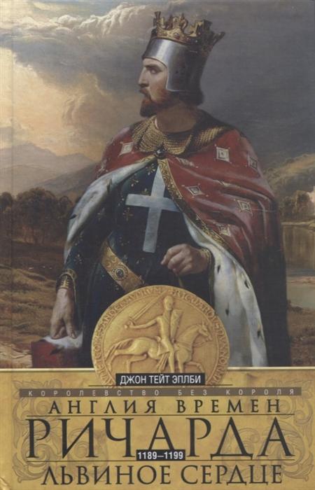 цена на Эплби Дж. Англия времен Ричарда Львиное Сердце 1189-1199 Королевство без короля