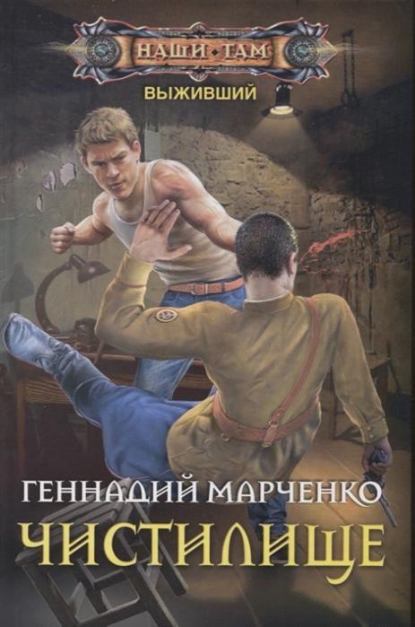 Марченко Г. Чистилище Роман марченко г мне снова 15