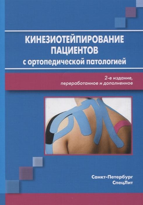 Красавина Д., Кузнецов С., Васильева О. и др. Кинезиотейпирование пациентов с ортопедической патологией