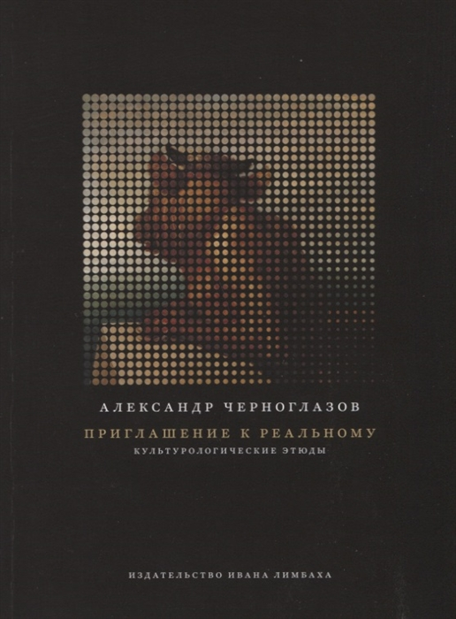 Черноглазов А. Приглашение к Реальному Культурологические этюды прокофьев а а приглашение к путешествию