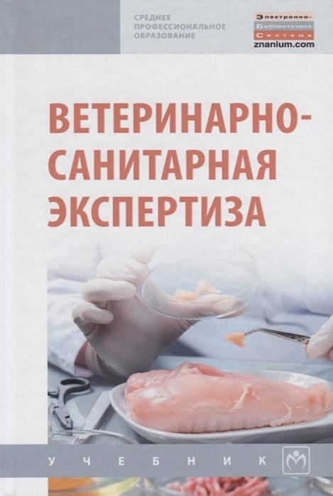 Кунаков А., Уша Б., Кальницкая О. и др. Ветеринарно-санитарная экспертиза Учебник недорого