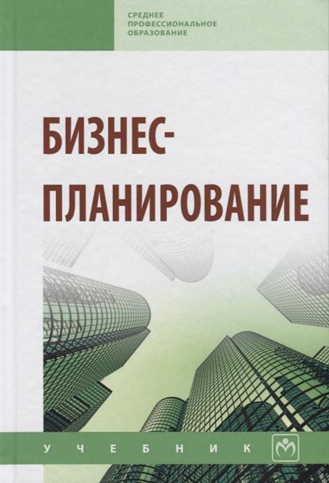 Горфинкель В., Попадюк Т. (ред) Бизнес-планирование Учебник