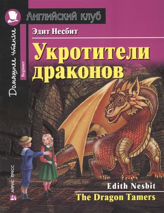 Фото - Несбит Э. Укротители драконов The Dragon Tamers несбит э сказки о драконах
