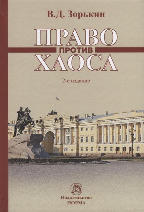 Зорькин В. Право против хаоса зорькин в цивилизация права и развитие россии