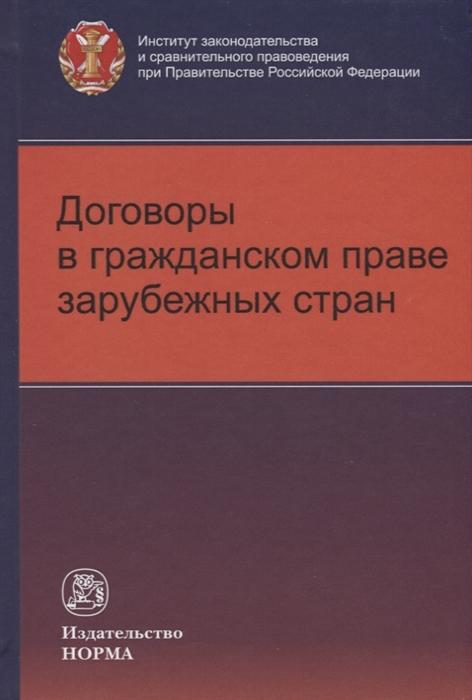 Соловьева С. (отв. ред.) Договоры в гражданском праве зарубежных стран цена