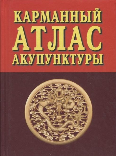 цены Морозов Г. (ред.) Карманный атлас акупунктуры
