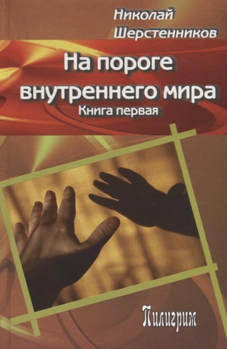 цены Шерстенников Н. На пороге внутреннего мира Книга 1