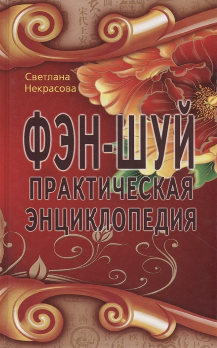 Некрасова С. Фэн-шуй Практическая энциклопедия