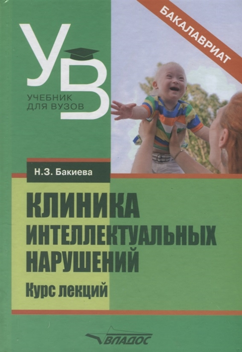 Бакиева Н. Клиника интеллектуальных нарушений Курс лекций Учебное пособие для студентов высших учебных заведений