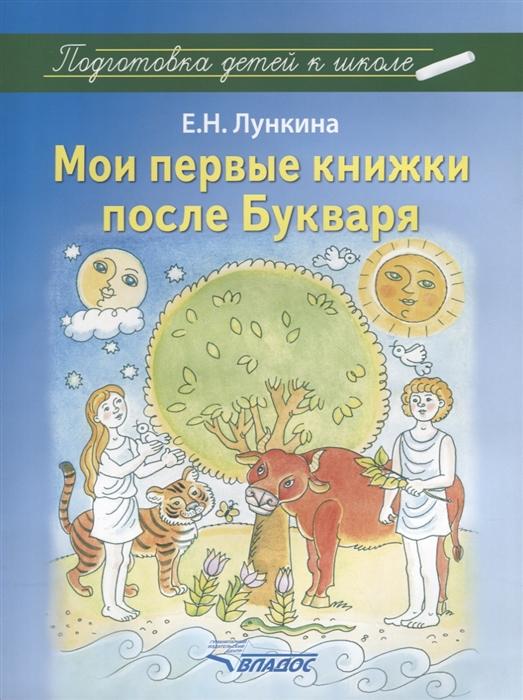 Лункина Е. Мои первые книжки после Букваря
