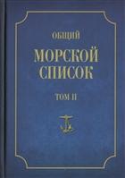 Общий морской список от основания флота до 1917 г. Том II. От кончины Петра Великого до вступления на престол Екатерины II. Часть II