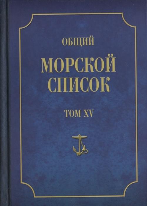 Грибовский В. (ред.) Общий морской список от основания флота до 1917 г Том XV Царствование Императора Александра II Часть XV К - П