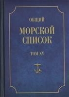 Общий морской список от основания флота до 1917 г. Том XV. Царствование Императора Александра II. Часть XV. К - П