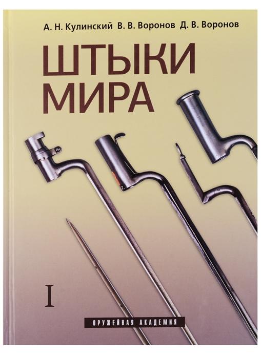 Кулинский А., Воронов В., Воронов Д. Штыки мира комплект из 2 книг