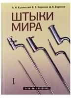 Штыки мира (комплект из 2 книг)