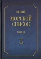 Общий морской список от основания флота до 1917 г. Том III. Царствование Екатерины II. Часть III. А - И