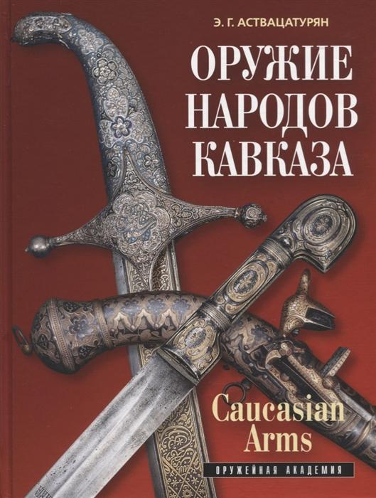 Оружие народов Кавказа Caucasian Arms