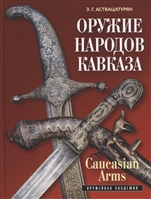 Оружие народов Кавказа/Caucasian Arms