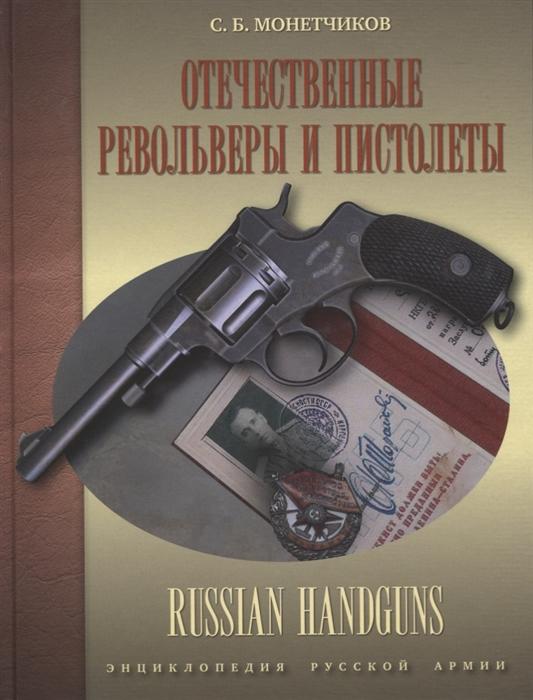 Монетчиков С. Отечественные револьверы и пистолеты