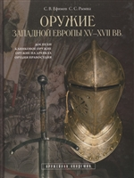 Оружие Западной Европы XV-XVII вв. Доспехи, клинковое оружие, оружие на древках, орудия правосудия. Книга 1
