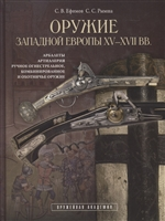 Оружие Западной Европы XV-XVII вв. Арбалеты, артиллерия, ручное огнестрельное, комбинированное и охотничье оружие. Книга 2