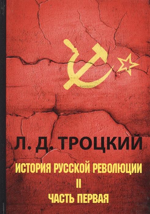 Троцкий Л. История русской революции Том II Часть 1 цены