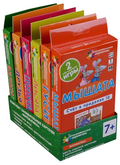 Куликова Е., Русаков А. Математика Комплект занимательных карточек Шесть наборов карточек с картинками Методические рекомендации куликова е русаков а гуси счет в пределах 20 математика набор карточек с картинками уровень 2