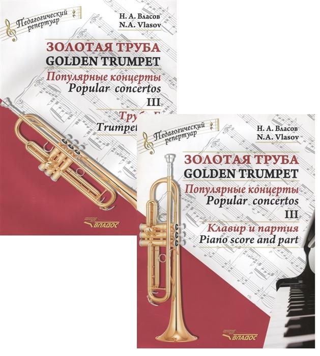 Власов Н. Золотая труба Популярные концерты Часть III Golden trumpet Popular concertos III комплект из 2 книг