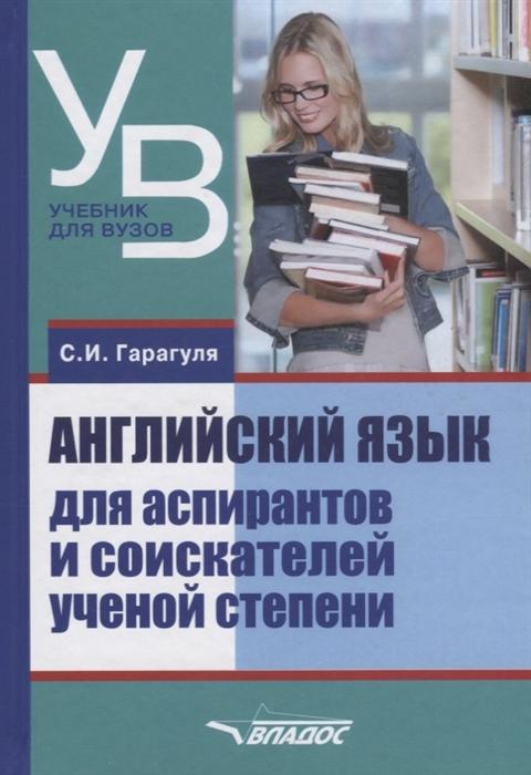 купить Гарагуля С. Английский язык для аспирантов и соискателей ученой степени недорого