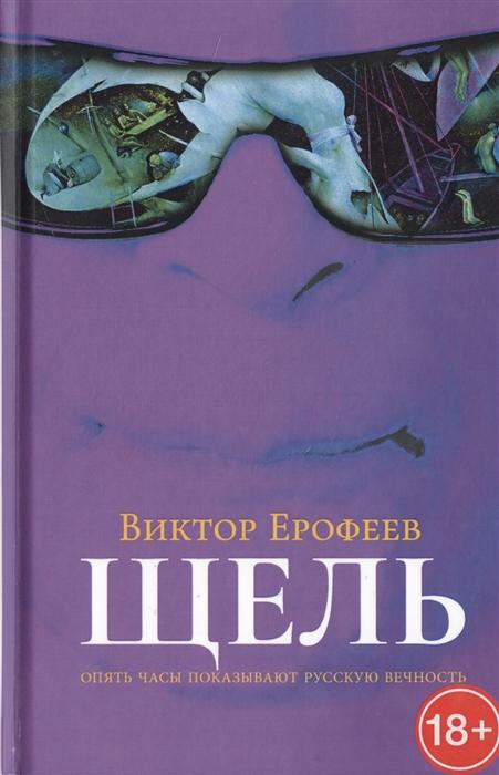Ерофеев В. Щель