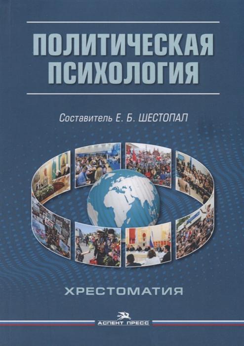 Шестопал Е. (сост.) Политическая психология Хрестоматия