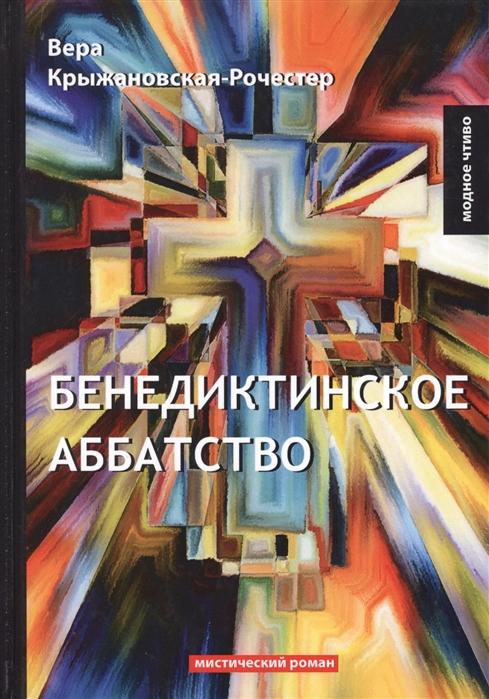 Крыжановская-Рочестер В. Бенедиктинское аббатство крыжановская рочестер в нахэма