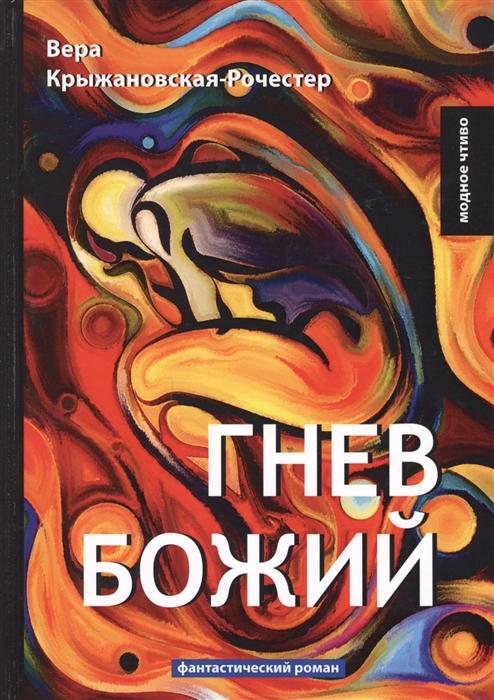 Крыжановская-Рочестер В. Гнев Божий георгий чулков поэт воин