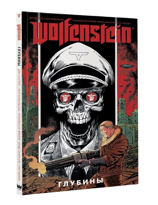 Уоттерс Д. Wolfenstein Глубины Графический роман