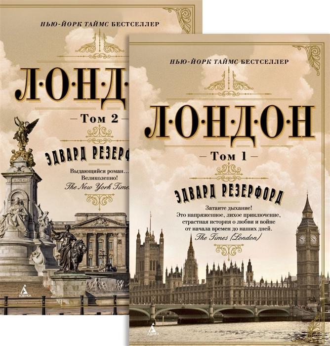 Резерфорд Э. Лондон комплект из 2 книг резерфорд эдвард лондон