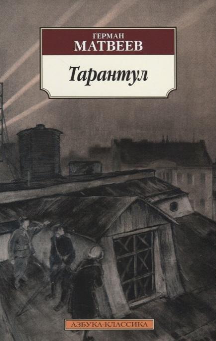 Матвеев Г. Тарантул Трилогия