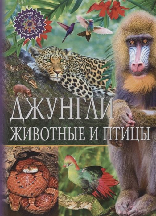 Феданова Ю., Скиба Т. (ред.) Джунгли Животные и птицы феданова ю ильченко ю скиба т ред животные