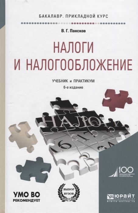 Пансков В. Налоги и налогообложение Учебник и практикум евстигнеев е викторова н налоги и налогообложение теория и практикум уч пос