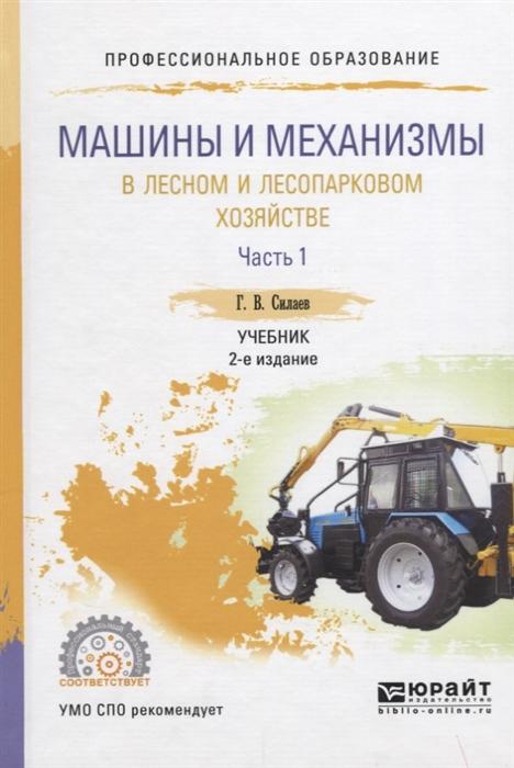 Машины и механизмы в лесном и лесопарковом хозяйстве Часть 1 Учебник