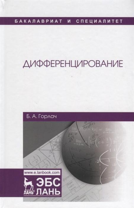 Горлач Б. Дифференцирование Учебник цена