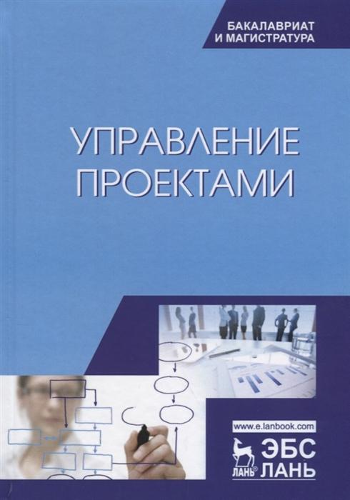 Островская В., Воронцова Г.и др. Управление проектами Учебник