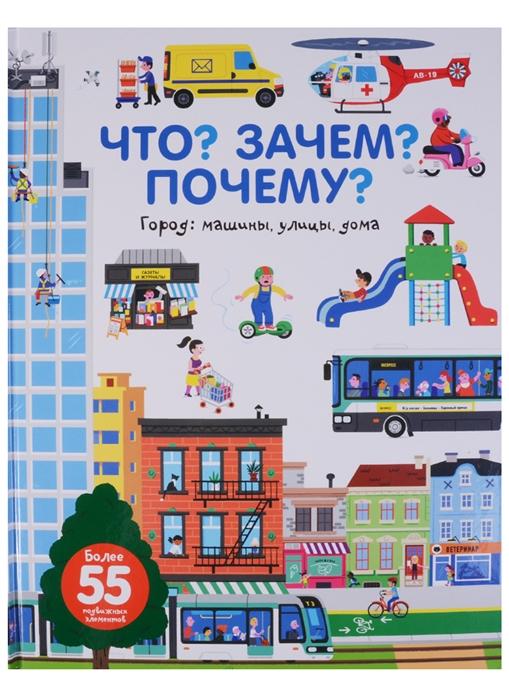 Бауманн А. Что Зачем Почему Город машины улицы дома бауманн а что зачем почему под большая книга о космосе