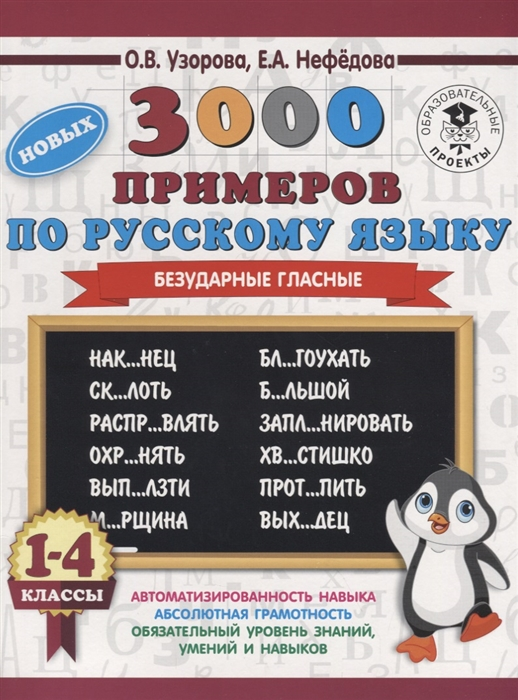 3000 новых примеров по русскому языку 1-4 классы Безударные гласные
