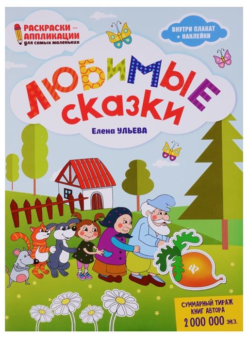 Ульева Е. Любимые сказки