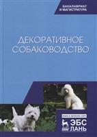 Декоративное собаководство. Учебное пособие