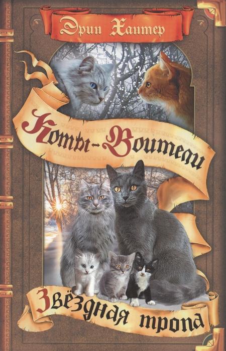 Фото - Хантер Э. Коты-воители Звездная тропа хантер э коты воители возрождение