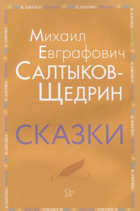 цена на Салтыков-Щедрин М. Сказки