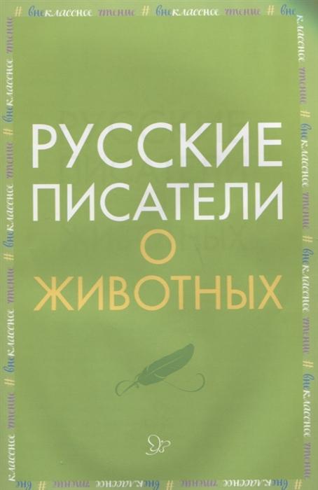 купить Станюкович К., Андреев Л., Тургенев И. и др. Русские писатели о животных онлайн